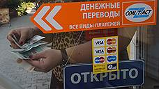 1 миллиард рублей перевели по-быстрому