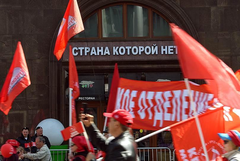 В РСФСР с 1918 года этот день праздновался как День интернационала, а с 1972 года отмечался как День международной солидарности трудящихся — Первомай