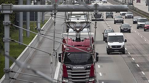 По автомагистралям пускают ток  / В Германии и Швеции строят дороги, на которых электромобили могут подзаряжаться на ходу