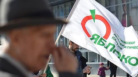 «Яблоко» готовит сопротивление репрессиям  / Партия начинает бессрочную кампанию против политических гонений и произвола должностных лиц