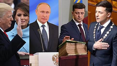 Инаугурация в четырех президентах