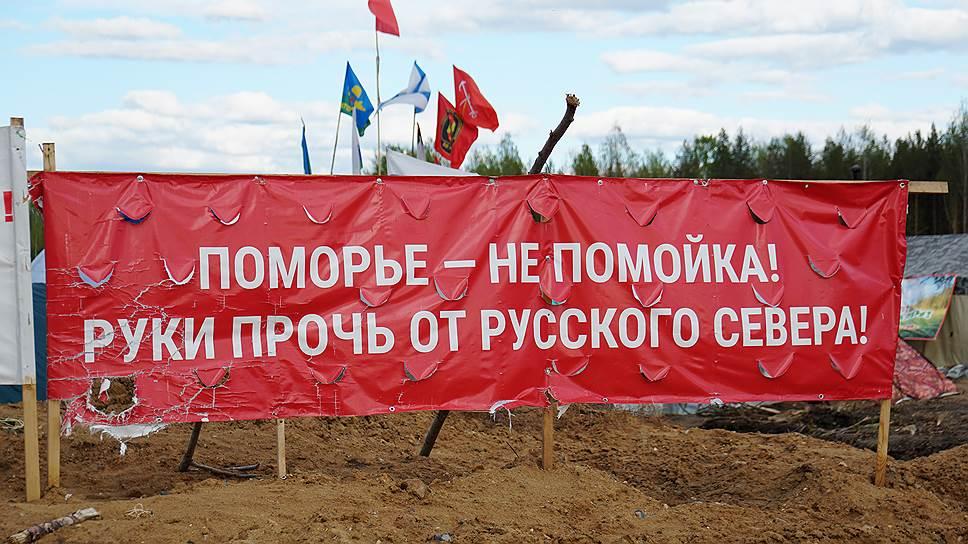 Плакат на месте строительства полигона