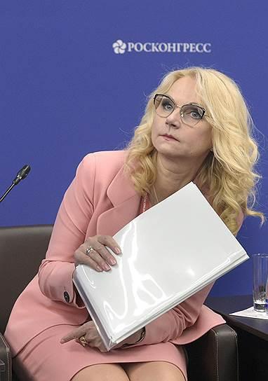 Вице-премьер Татьяна Голикова во время сессии «Национальные цели развития: главные вопросы по итогам первого года работы»