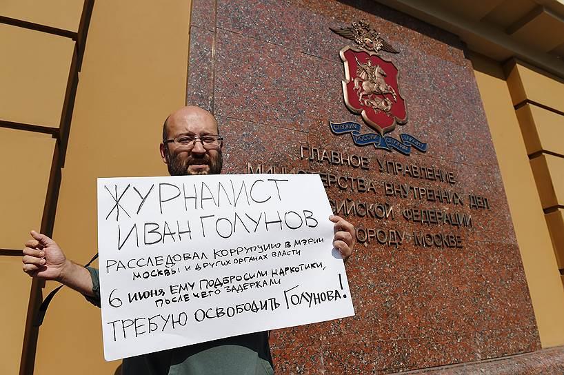 Журналист Илья Азар у здания ГУ МВД России по городу Москве