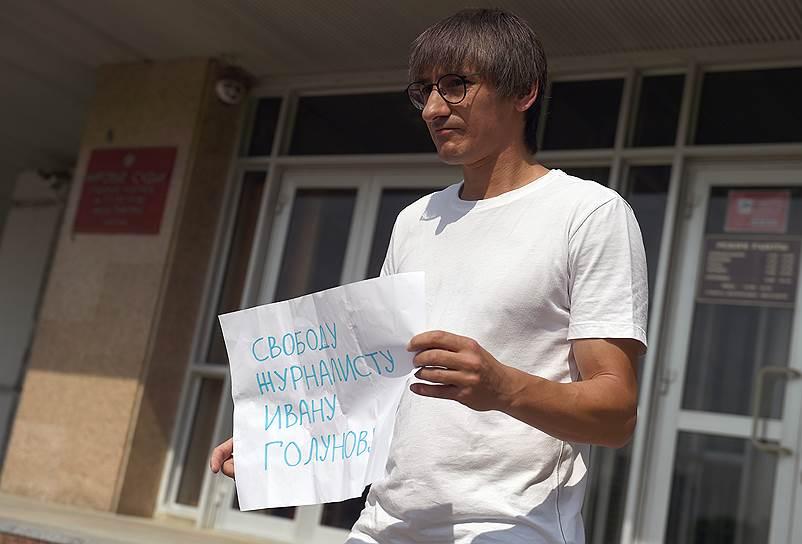Журналист Михаил Фишман у здания Никулинского районного суда в Москве