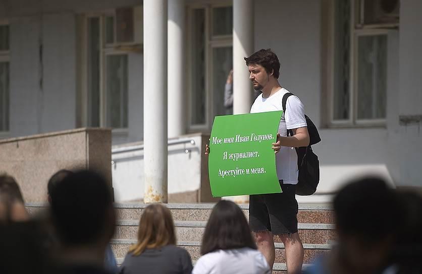 Журналист Сергей Карпов на одиночном пикете в поддержку журналиста Ивана Голунова у здания Никулинского районного суда в Москве