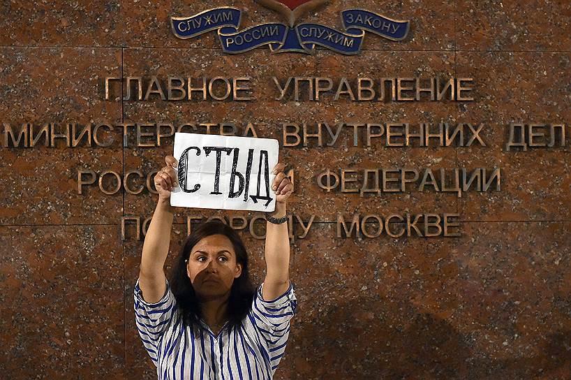 Одиночный пикет в поддержку журналиста Ивана Голунова у здания Управления Министерства внутренних дел России по городу Москве