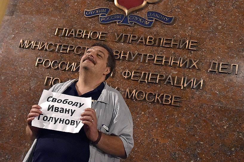 Писатель Дмитрий Быков у здания Управления Министерства внутренних дел России по городу Москве