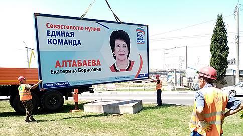 Два билборда на границе избирательной кампании // Секретарь севастопольских единороссов заподозрил губернатора в войне против партии