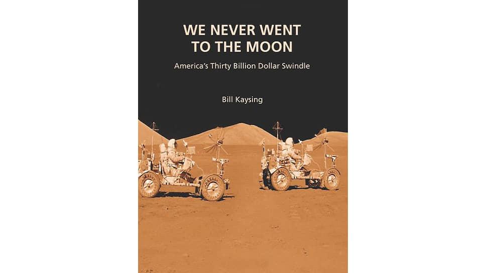 Книга Билла Кейсинга о том, что полеты американских астронавтов на Луну — это многомиллиардная афера, стала первой и далеко не последней в своем жанре