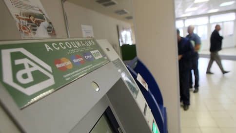 «Ассоциация» попалась на фальсификации  / ЦБ отозвал лицензию у связанного с ассоциацией «Россия» банка
