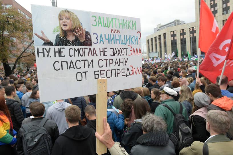 По словам столичного омбудсмена Татьяны Потяевой, на санкционированном митинге, в отличие от предыдущей акции, было много людей среднего возраста и пожилых