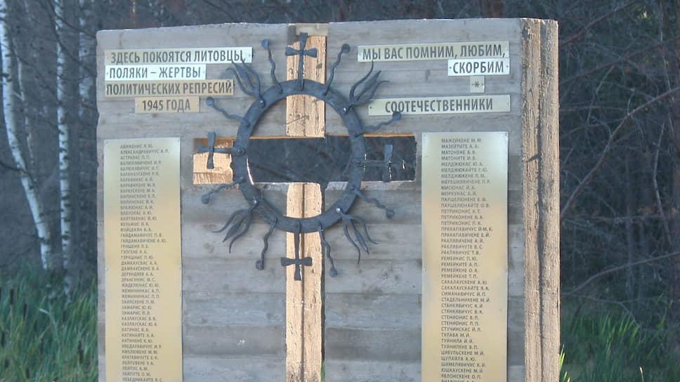 Памятник репрессированным гражданам Литвы (урочище Галяшор, лето 2016 года)