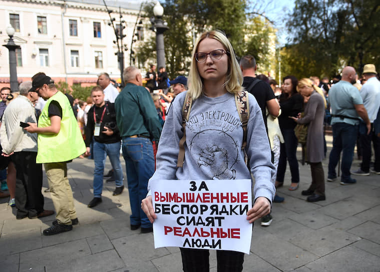 """Сначала пришедшие на Чистые пруды стояли около памятника Грибоедову в одиночных пикетах. По оценке корреспондента """"Ъ"""", к 14:00 собрались 100—300 активистов и много журналистов. К 14:25 количество протестующих увеличилось до 500. Они хлопали в ладоши и скандировали «Отпускай!», «Допускай!», «Это наш город!» и другие лозунги предыдущих акций. Полиция в происходящее не вмешивалась"""