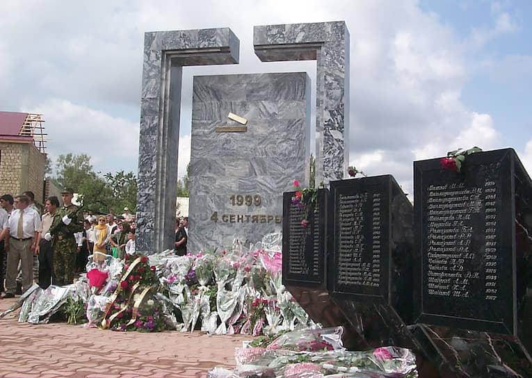 4 сентября 2000 года в Буйнакске на месте взрыва был открыт памятник его жертвам