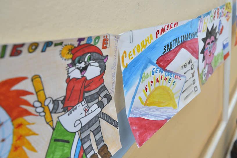 Детские рисунки на одном из избирательных участков Челябинской области, где проходили выборы губернатора