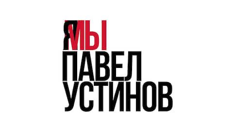 «Я/Мы Павел Устинов»