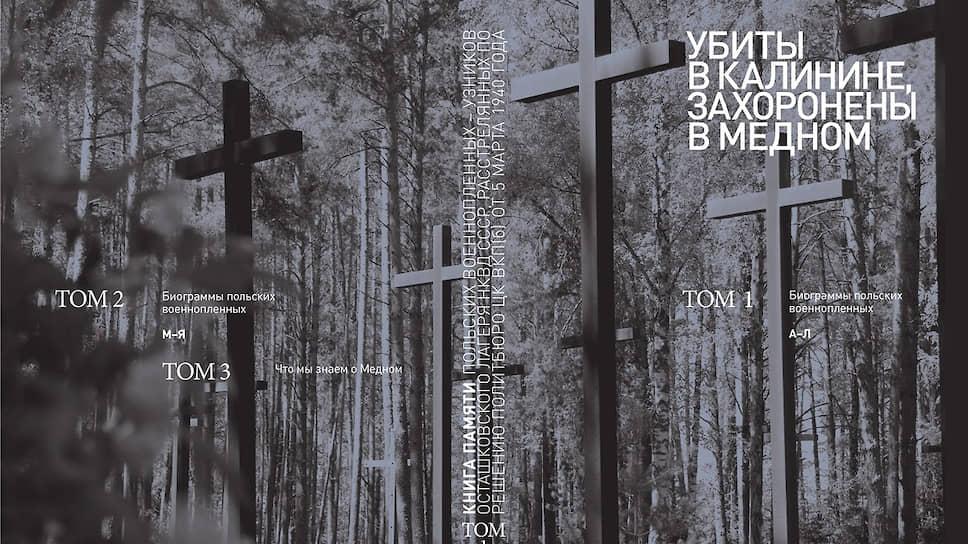 Обложка книги «Убиты в Калинине, захоронены в Медном»