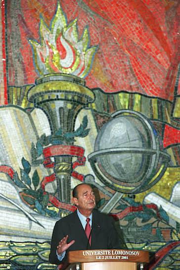 На протяжении своего президентства господин Ширак проявлял большой интерес к российско-французским культурным связям, не упуская случая во время визита в Россию посетить Эрмитаж, МГУ (на фото), книжный салон и другие мероприятия