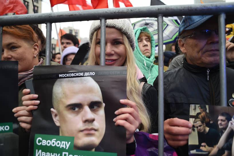 На митинг пришли в том числе сами фигуранты «московского дела». Среди них — Алексей Миняйло, Владислав Барабанов, Даниил Конон и Валерий Костенок