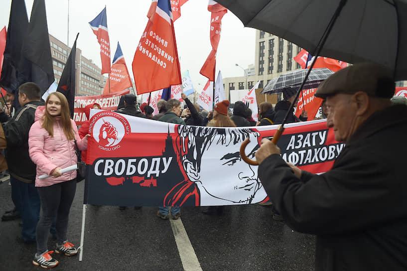 Акция в поддержку фигурантов «московского дела»
