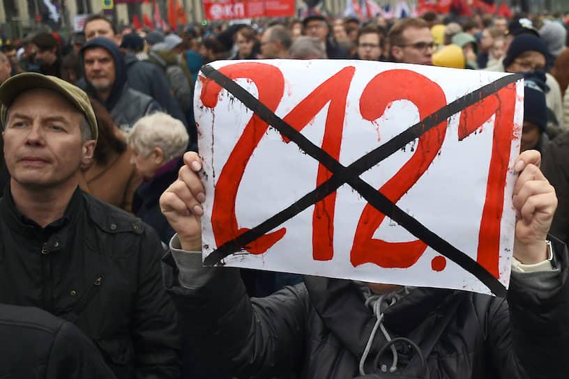Митинг за свободу политзаключенных