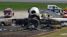 Авиакатастрофу SSJ 100 оценили по Уголовному кодексу