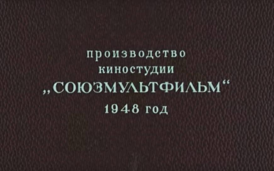 Логотип «Сооюзмультфильма» в 1948 году, мультфильм «Серая шейка»