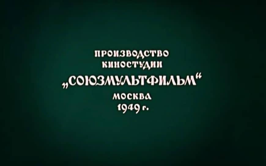 Логотип «Сооюзмультфильма» в 1949 году, мультфильм «Гуси лебеди»