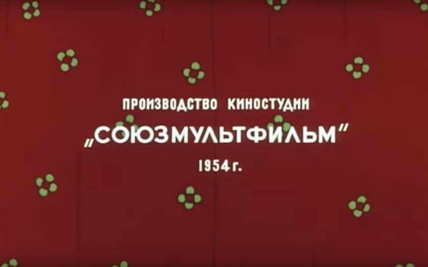 Логотип «Сооюзмультфильма» в 1954 году, мультфильм «Мойдодыр»