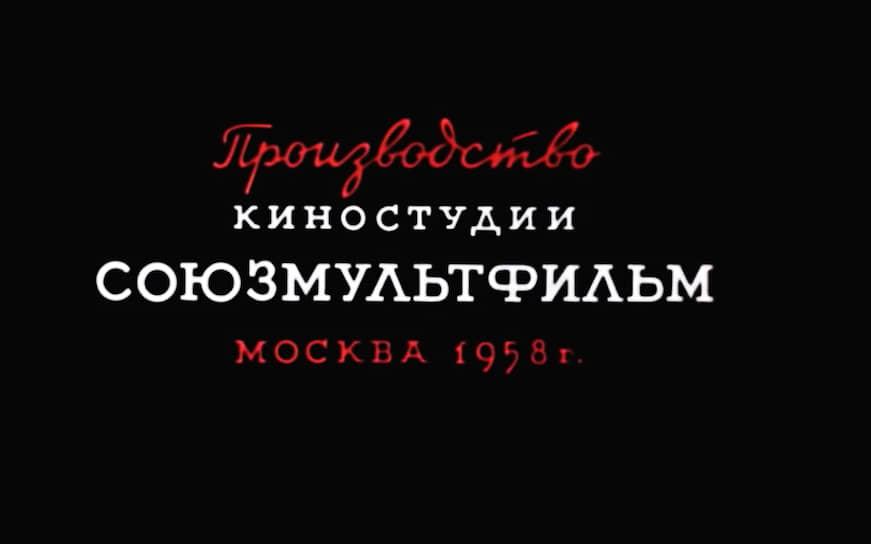 Логотип «Сооюзмультфильма» в 1958 году, мультфильм «Кошкин дом»