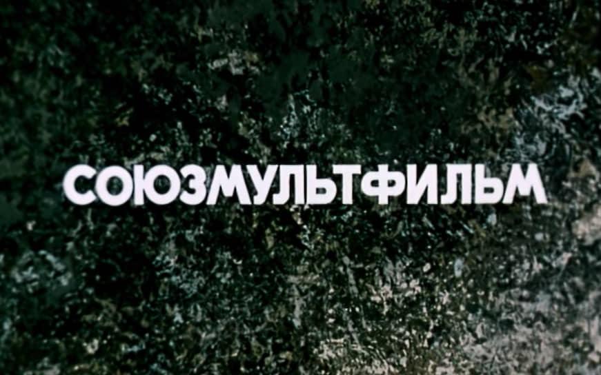 Логотип «Сооюзмультфильма» в 1968 году, мультфильм «Кот который гулял сам по себе»