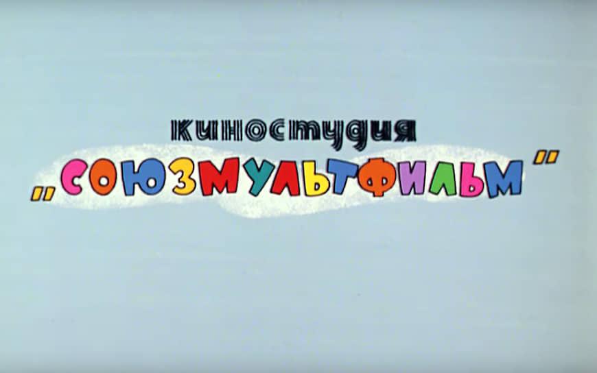 Логотип «Сооюзмультфильма» в 1969 году, мультфильм «Ну, погоди!»