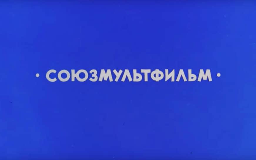 Логотип «Сооюзмультфильма» в 1981 году, мультфильм «Ивашка из дворца пионеров»