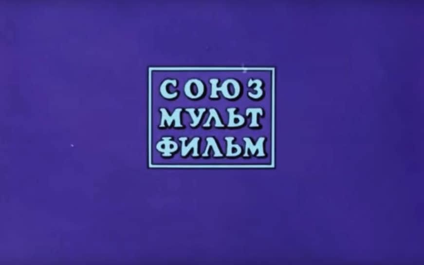 Логотип «Сооюзмультфильма» в 1983 году, мультфильм «Обезьянки»