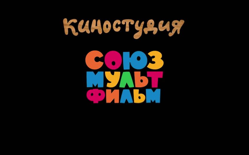 Логотип «Сооюзмультфильма» в 2013 году, мультфильм «Привередливая мышка»