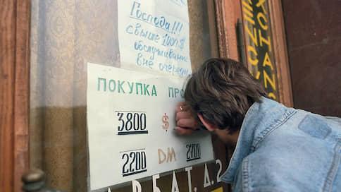 В свободном падении // Обвалы рубля: как это было и что делали власти. К 25-летию «черного вторника»