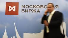 Московская биржа ставит старые цели