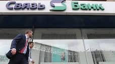Связь-банк прекратит свое существование
