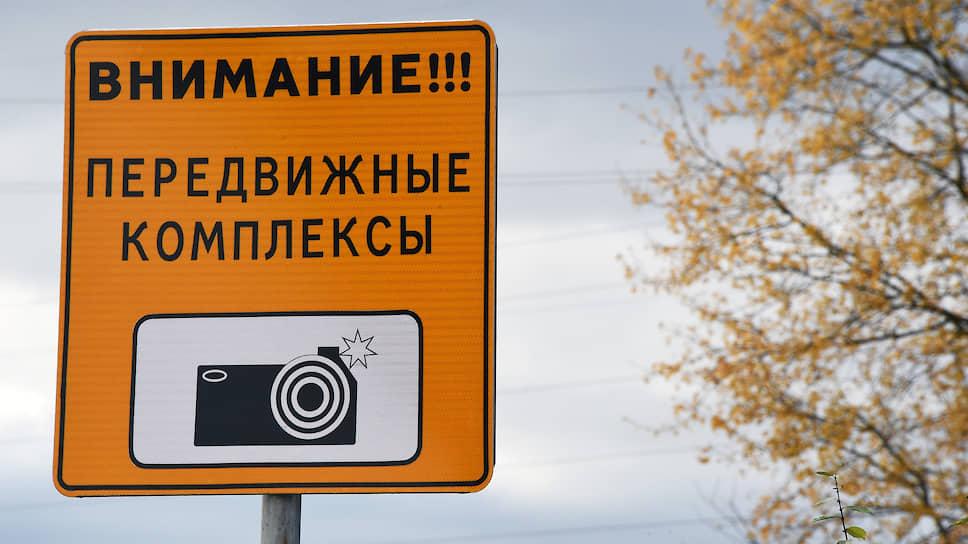 Дорожный знак «Внимание! Передвижные комплексы» в Московской области