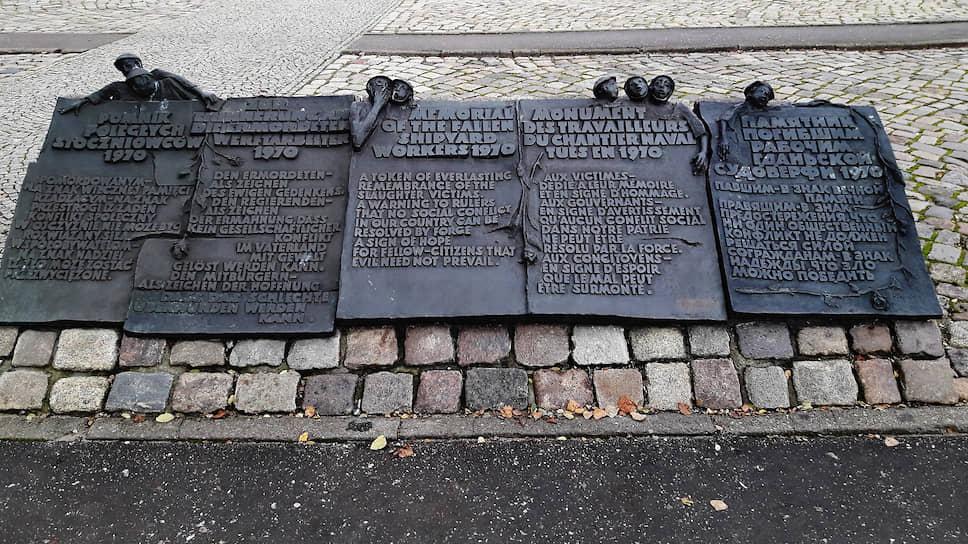 Памятник на месте Гданьской судоверфи посвящен жертвам коммунистического режима