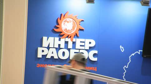 «Интер РАО» увеличивает прибыль  / Компания не планирует менять дивидендную политику