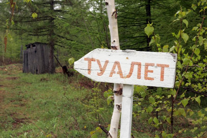 <b>Отрада грибника</b><br> Туалет в лесу, Хабаровский край