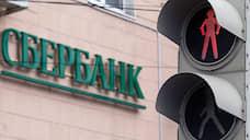 Кредит в плохом смысле  / Клиенты Сбербанка получили сообщения с возмутившими их кодами