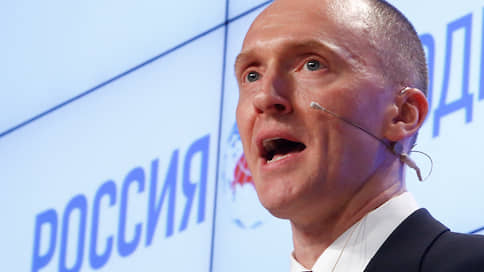 Сотрудника ФБР обвиняют в бесполезной фальсификации  / Один из документов дела о российском вмешательстве мог быть подложным