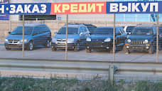 В кредит с пробегом  / Россияне все чаще покупают подержанные машины на заемные средства