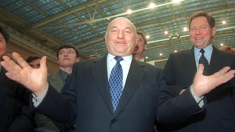 Юрий Лужков в истории и воспоминаниях