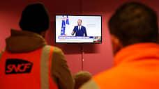 Французская реформа дожила до пенсионного возраста  / Забастовки в республике продолжатся