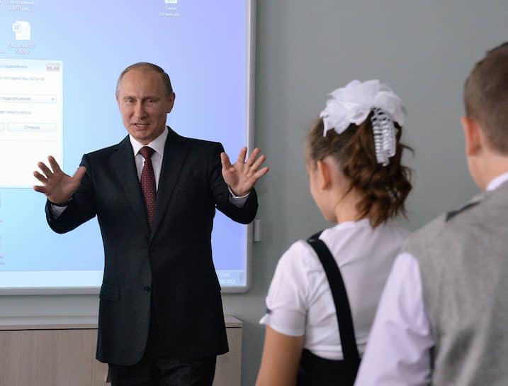 Владимир Путин в общеобразовательной школе № 7