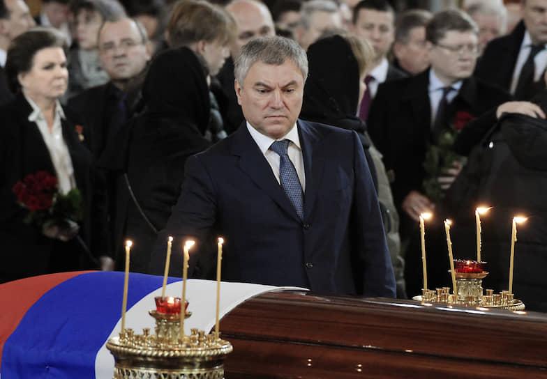 Председатель Госдумы Вячеслав Володин на церемонии прощания с Юрием Лужковым